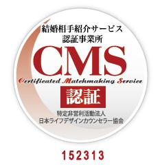 152313<br>マル適マークCMSは、結婚相談・結婚情報の信頼の証です