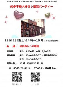 11-28-婚活パーティー